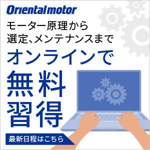 モーター原理から選定、メンテナンスまで オンラインで無料習得 最新日程はこちら
