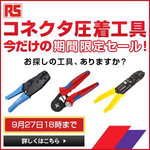 コネクタ圧着工具 今だけの期間限定セール! お探しの工具、ありますか?9月27日18時まで 詳しくはこちら