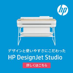 デザインと使いやすさにこだわった HP DesignJet Studio
