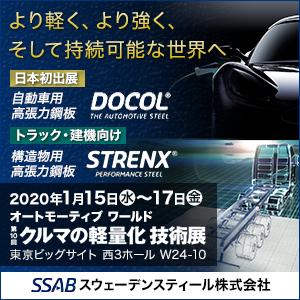 より軽く、より強く、そして持続可能な世界へ 日本初出展自動車用高張力鋼板 DOCOL トラック・建機向け構造物用高張力鋼板 STRENX