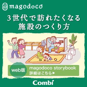 magodoco 3世代で訪れたくなる施設のつくり方 web版 magodoco storybook 詳細はこちら Combi