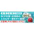 0924_gw-okage_banner.jpg