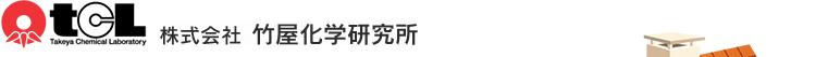 株式会社竹屋化学研究所