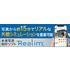 0120_realim_banner_2_画像差し替え.jpg