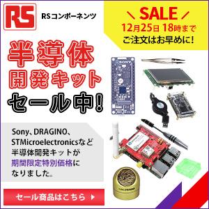 半導体開発キットセール中!Sony、DRAGINO、STMicroelectronicsなど半導体開発キットが期間限定特別価格になりました。12月25日18時まで