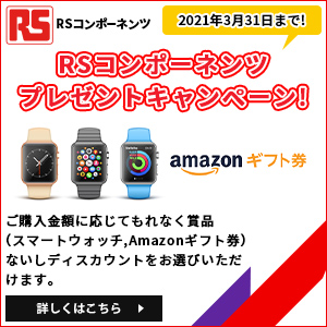 RSコンポーネンツプレゼントキャンペーン!2021年3月31日まで!ご購入金額に応じてもれなく賞品(スマートウォッチ、Amazonギフト券)ないしディスカウントをお選びいただけます。