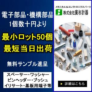 電子部品機構部品1個数10円より300300 枠あり.jpg