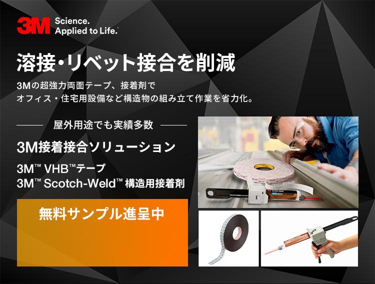 3M/スリーエムジャパン株式会社/溶接・リベット接合を削減/3Mの超強力両面テープ、接着剤でオフィス・住宅用設備など構造物の組み立て作業を省力化。/屋外用途でも実績多数/3M接着接合ソリューション/3M™ VHB™テープ/3M™ Scotch-Weld™ 構造用接着剤/無料サンプル進呈中