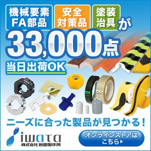 機械要素FA部品/安全対策品/塗装治具が33,000点 当日出荷OK ニーズに合った製品が見つかる!