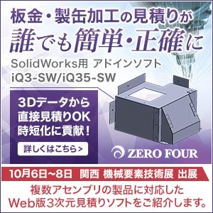 板金・製缶加工の見積りが誰でも簡単・正確に Solidworks用アドインソフト iQ3-SW/iQ35-SW 3Dデータから直接見積りOK 時短化に貢献! 10月6日~8日 関西機械要素技術展出展