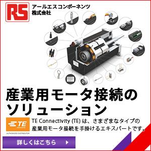 産業用モータ接続のソリューション TE Connectivity(TE)は、さまざまなタイプの産業用モータ接続を手掛けるエキスパートです。