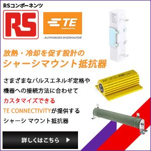 放熱・冷却を促す設計のシャーシマウント抵抗器 さまざまなパルスエネルギ定格や機器への接続方法に合わせてカスタマイズできるTE CONNECTIVITYが提供するシャーシマウント抵抗器