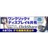 1007_日本制禦機器株式会社_banner.jpg