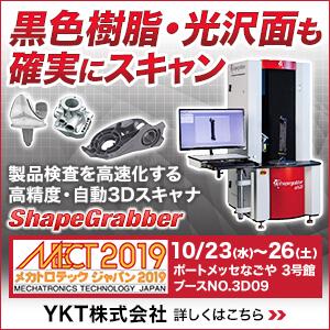 黒色樹脂・光沢面も確実にスキャン 製品検査を高速化する高精度・自動3Dスキャナ ShapeGrabber