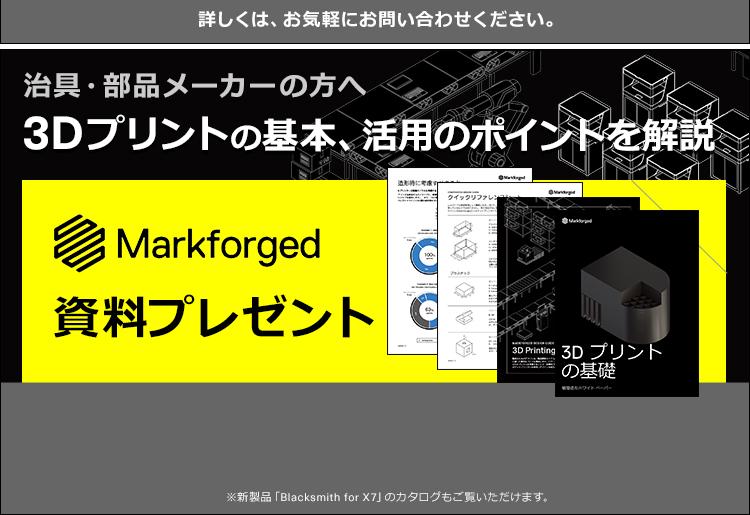 詳しくは、お気軽にお問い合わせください。/治具・部品メーカーの方へ/3Dプリントの基本、活用のポイントを解説/Markforged/資料プレゼント