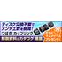 画像差し替え_2校_0518_tsubakimoto_banner_226979.jpg