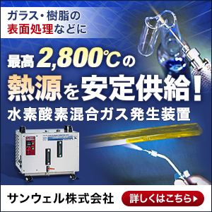 ガラス・樹脂の表面処理などに 最高2,800℃の熱源を安定供給! 水素酸素混合ガス発生装置