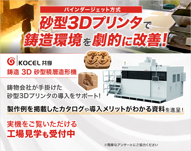 バインダージェット方式/砂型3Dプリンタで鋳造環境を劇的に改善!/KOCEL/鋳造3D砂型積層造形機/製作例を掲載したカタログや導入メリットがわかる資料を進呈!/実機をご覧いただける工場見学も受付中