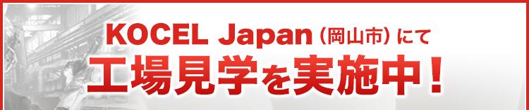 KOCEL Japan(岡山市)にて工場見学を実施中!