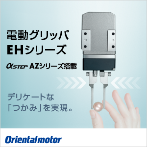 電動グリッパ EHシリーズ αSTEP AZシリーズ搭載 デリケートな「つかみ」を実現。