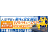 1015_fukoku_banner.jpg