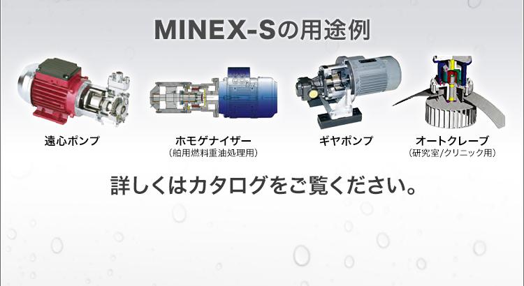 MINEX-Sの用途例/遠心ポンプ/ホモゲナイザー(舶用燃料重油処理用)/ギヤポンプ/オートクレーブ(研究室/クリニック用)/詳しくはカタログをご覧ください。