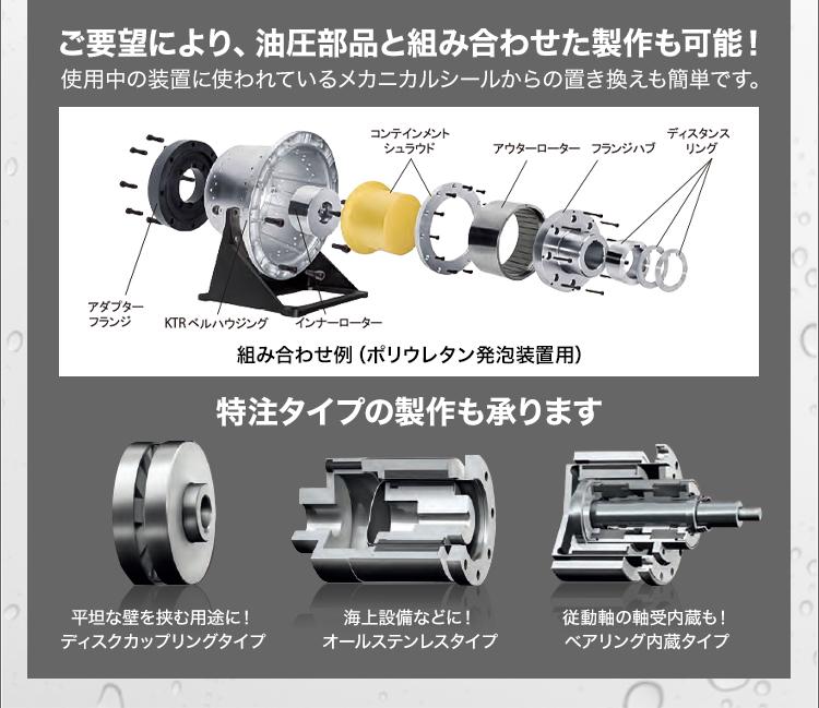 ご要望により、油圧部品と組み合わせた製作も可能!/使用中の装置に使われているメカニカルシールからの置き換えも簡単です。/特注タイプの製作も承ります/平坦な壁を挟む用途に!ディスクカップリングタイプ/海上設備などに!オールステンレスタイプ/従動軸の軸受内蔵も!ベアリング内蔵タイプ