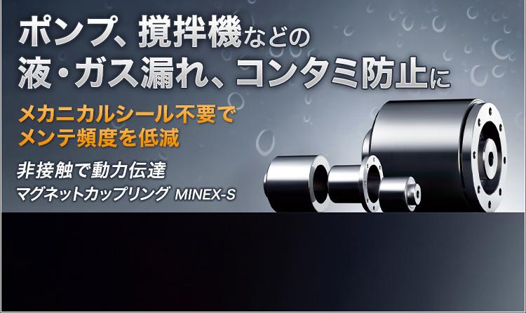 ポンプ、撹拌機などの液・ガス漏れ、コンタミ防止に/メカニカルシール不要でメンテ頻度を低減/非接触で動力伝達/マグネットカップリング MINEX-S