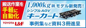 販売累計3千台!シンプルAGVキーカートに機能UPモデル新登場