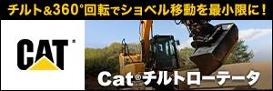 チルト&回転で作業範囲が拡大。Cat油圧ショベルアタッチメント