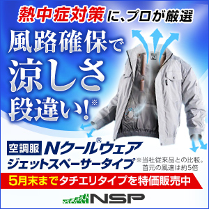 熱中症対策に、プロが厳選 風路確保で涼しさ段違い! 空調服Nクールウェア/ジェットスペーサータイプ 5月末までタチエリタイプを特価販売中
