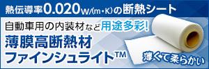 熱伝導率0.020W/(m・K)。柔軟性も併せ持つ薄膜断熱材