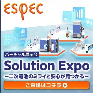 バーチャル展示会 Solution Expo ~二次電池のミライと安心が見つかる~