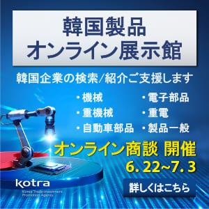 韓国製品オンライン展示館 韓国企業の検索/紹介ご支援します 機械/電子部品/重機械/重電/自動車部品/製品一般 オンライン商談開催 6.22~7.3