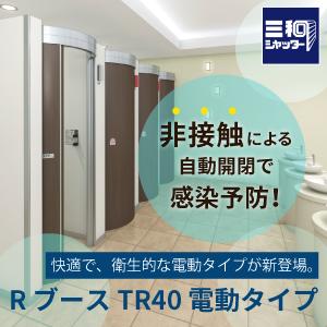 非接触による自動開閉で感染予防!快適で、衛生的な電動タイプが新登場。RブースTR40電動タイプ