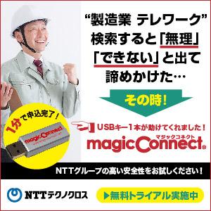 """""""製造業 テレワーク""""検索すると「無理」「できない」と出て諦めかけた…その時!USBキー1本が助けてくれました! 1分で申し込み完了!magicConnect マジックコネクト NTTグループの高い安全性をお試しください!"""