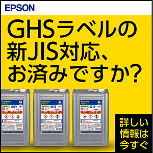 GHSラベルの新JIS対応、お済みですか?詳しい情報は今すぐ