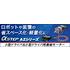 画像差し替え_0217_orientalmotor_banner.jpg