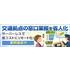 画像差し替え_2校_0607_aiphone_banner_2062413.jpg
