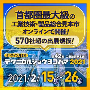 WEBbanner_tecYOKO_210115_2000002.jpg