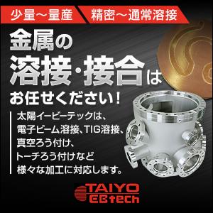 少量~量産 精密~通常溶接 金属の溶接・接合はお任せください!太陽イービーテックは、電子ビーム溶接、TIG溶接、真空ろう付け、トーチろう付けなど様々な加工に対応します。