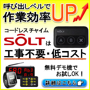 呼び出しベルで作業効率UP コードレスチャイムSOLTは工事不要・低コスト 無料デモ機でお試しOK!