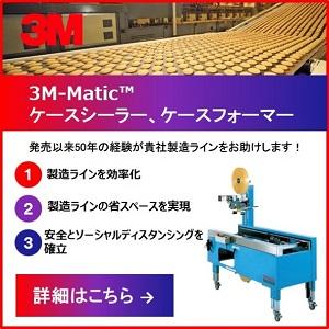 3M-Maticケースシーラー、ケースフォーマー 発売以来50年の経験が貴社製造ラインをお助けします! 1製造ラインを効率化 2製造ラインの省スペースを実現 3安全とソーシャルディスタンシングを確立