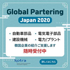 Global Partering Japan2020 ・自動車部品 ・電気電子部品 ・建設機械 ・電力/プラント 韓国企業の紹介ご支援します 随時受付中