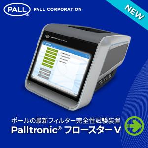 ポールの最新フィルター完全性試験装置 Palltronic フロースターV