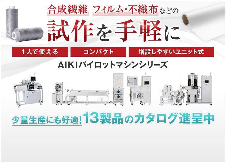 合成繊維/フィルム・不織布/などの/試作を手軽に/1人で使える/コンパクト/増設しやすいユニット式/AIKIパイロットマシンシリーズ/少量生産にも好適!13製品のカタログ進呈中