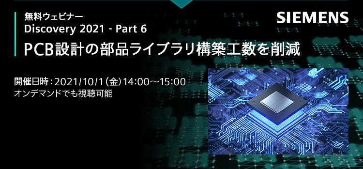SIEMENS/シーメンスEDA/無料ウェビナー/Discovery 2021 - Part 6/PCB設計の部品ライブラリ構築工数を削減/開催日時:2021/10/1(金)14:00~15:00/オンデマンドでも視聴可能/
