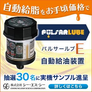 自動給脂をお手頃価格で PULSARLUBE パルサールブE 自動給油装置 抽選30名に実機サンプル進呈