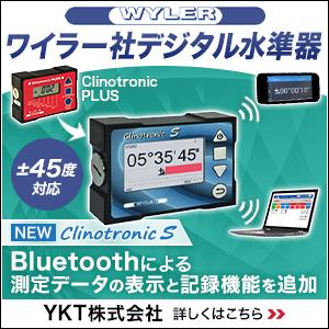 WYLER ワイラー社デジタル水準器 ±45度対応 NEW Clinotronic S Bluetoothによる測定データの表示と記録機能を追加