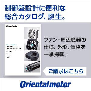 制御盤設計に便利な総合カタログ、誕生。ファン・周辺機器の仕様、外形、価格を一挙掲載。